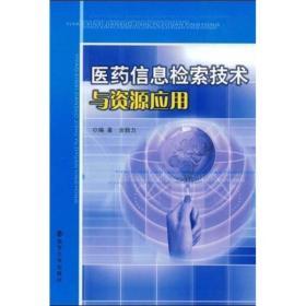 医药信息检索技术与资源应用 余致力 南京大学出版社 9787305057106