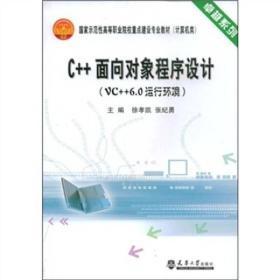 C++面向对象程序设计:VC++6.0运行环境