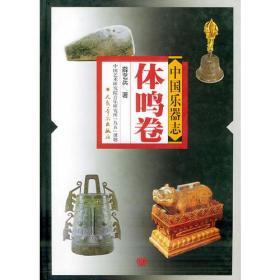 中国乐器志(体鸣卷)
