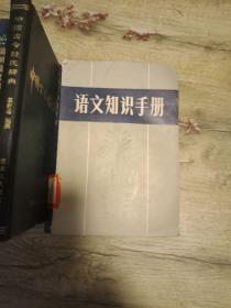 语文知识手册(馆藏)