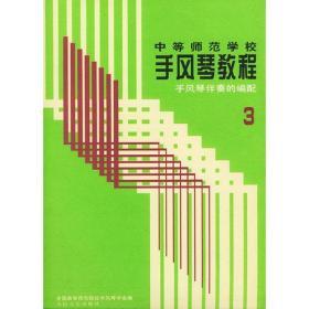 中等师范学校手风琴教程·手风琴伴奏的编配(3)