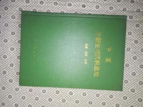 中国中新生代沉积盆地