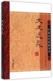 文史通义(平装版)/中国史学要籍丛刊