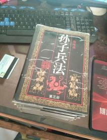 孙子兵法连环画(1-6册)缺第二册