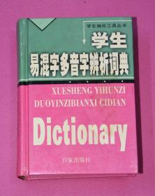 学生易混字多音字辨析词典