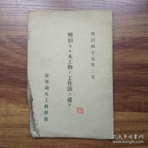 【18.9.19】日本原版书《转倾**木工物*工作法*就*》  明治45年(1912年)陆军炮兵工科学校