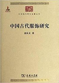 中国古代服饰研究(中华现代学术名著丛书  全一册)