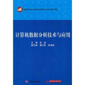 计算机数据分析技术与应用凌彦 凌彦 华中科技大学出版社 9787560966137