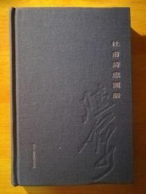 杜甫詩意圖册