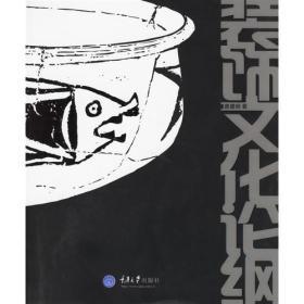装饰文化论纲 唐星明 重庆大学出版社 9787562428565