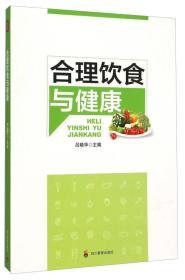 当天发货,秒回复咨询 二手 合理饮食与健康 吕晓华 四川教育出版社 9787540858186