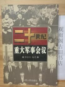 (正版 一版一印)二十世纪重大军事会议