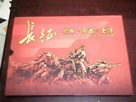 长征 壮举奇迹史诗——中国工农红军长征胜利七十周年纪念邮票本册