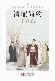 中华传统文化主题故事读本 清廉简约