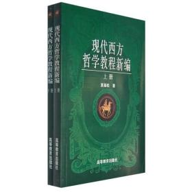 现代西方哲学教程新编(上、下册)