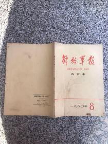 解放军日报(合订本)(1980-8)