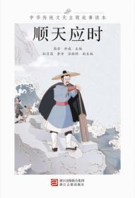 中华传统文化主题故事读本 顺应天时