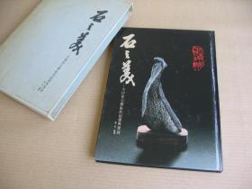 《石之美——中国赏石艺术的起源与发展》(精装大16开,初版。)