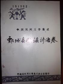 中国民间文学集成-鄄城县歌谣谚语选