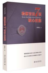 正版 检察官的7项核心技能 北京大学出版社 9787301265598