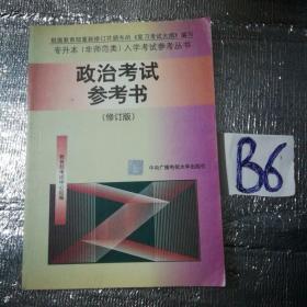 政治考试参考书