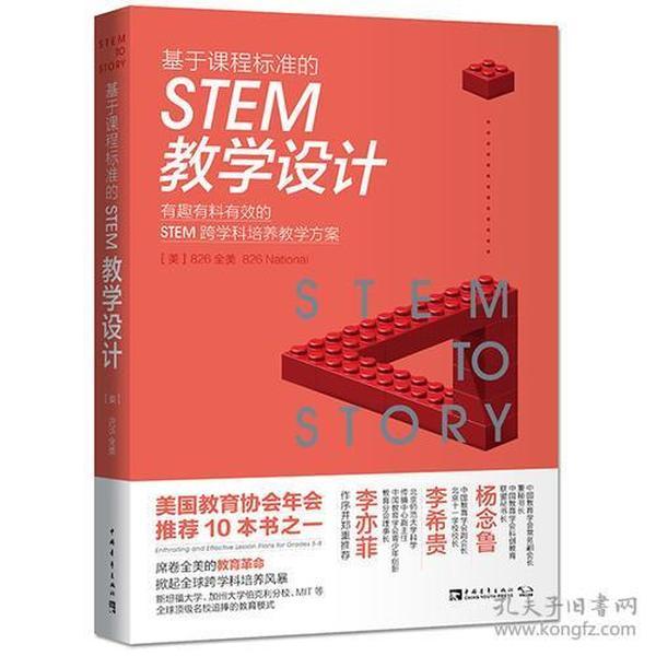 基于课程标准STEM数学设计