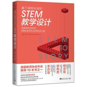 基于课程标准STEM教学设计