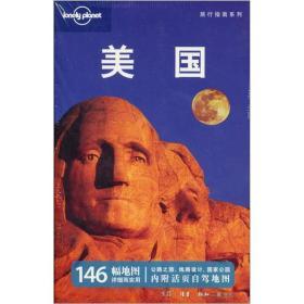 S   Lonely Planet旅行指南系列:美国