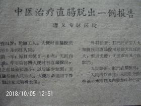 中医治疗直肠脱出一例报告——遵义专区医院     中医复印资料 (1页A4纸)