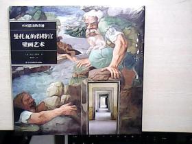 不可思议的奇迹一一曼托瓦的得特宫壁画艺术 举报 精装版铜板纸全彩页,内容非常精美,绘声绘色 (12开精装全新未拆封)