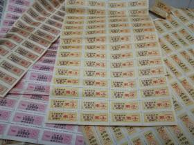 1993北京市米粮票整版7张,1993年北京市面票整版4张,1986年北京市面票4整版,1986年北京市粮票整版19张  1993北京市面票整版10张,还有不是整版的共63张