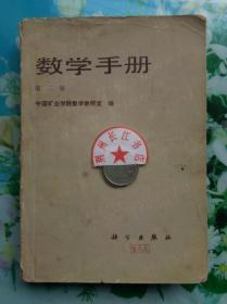 正版8新 数学手册 中国矿业学院数学教研室编 科学出版社