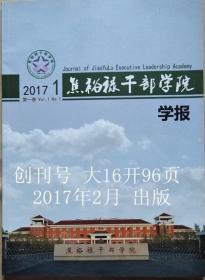 《焦裕禄干部学院学报》总第一期(创刊号)