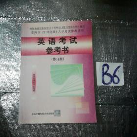 英语考试参考书