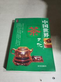 中国世界茶文化(一版一印)