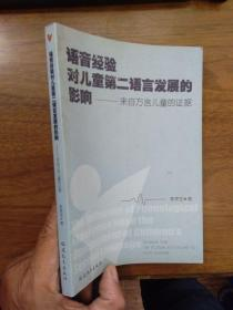 语音经验对儿童第二语言发展的影响:来自方言儿童的证据 近完品  08年一版一印1100册