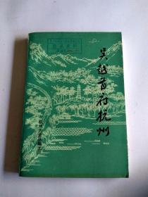 《杭州历史丛编》之三 吴越首府杭州