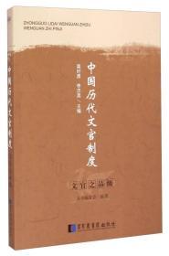 中国历代文官制度文官之品级