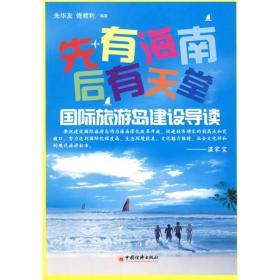 先有海南后有天堂:国际旅游岛建设导读