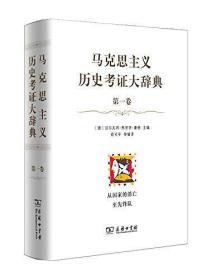 马克思主义历史考证大辞典:第一卷·从国家的消亡至先锋队