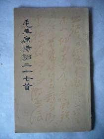 毛主席诗词三十七首 1964年一版二印