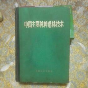 中国主要树种造林技术(精装全一册 一版一印1342页 包韵达快递)