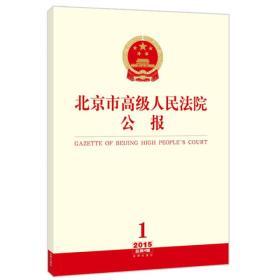 北京市高级人民法院公报 2015年第1辑(总第4辑)