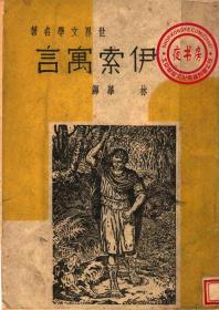 伊索寓言-1948年版-(复印本)-世界文学名著
