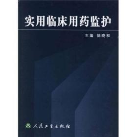实用临床用药监护 陆晓和   人民卫生出版社 9787117055796