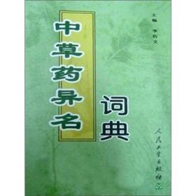 中草药异名词典