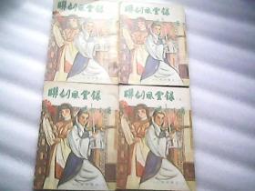 联剑风云录 梁羽生-繁体武侠小说1-4【全套5册,仅缺第5册】