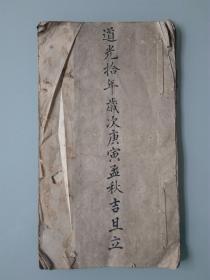 (清)道光十年书法册