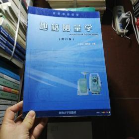 地籍测量学(修订版)
