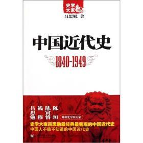 中国近代史(1840-1949)